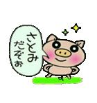 ちょ~便利![さとみ]のスタンプ!(個別スタンプ:05)