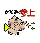 ちょ~便利![さとみ]のスタンプ!(個別スタンプ:06)
