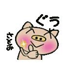 ちょ~便利![さとみ]のスタンプ!(個別スタンプ:07)