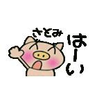 ちょ~便利![さとみ]のスタンプ!(個別スタンプ:08)