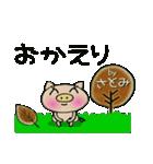 ちょ~便利![さとみ]のスタンプ!(個別スタンプ:12)