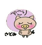 ちょ~便利![さとみ]のスタンプ!(個別スタンプ:15)