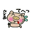 ちょ~便利![さとみ]のスタンプ!(個別スタンプ:16)