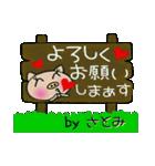 ちょ~便利![さとみ]のスタンプ!(個別スタンプ:17)