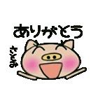 ちょ~便利![さとみ]のスタンプ!(個別スタンプ:19)