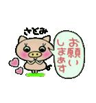 ちょ~便利![さとみ]のスタンプ!(個別スタンプ:20)