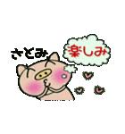 ちょ~便利![さとみ]のスタンプ!(個別スタンプ:21)