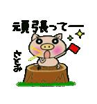 ちょ~便利![さとみ]のスタンプ!(個別スタンプ:25)