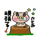ちょ~便利![さとみ]のスタンプ!(個別スタンプ:26)