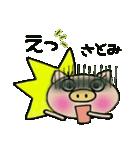 ちょ~便利![さとみ]のスタンプ!(個別スタンプ:38)