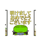 動く!あけおめ!お正月!カエルのスタンプ(個別スタンプ:01)