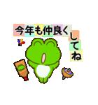 動く!あけおめ!お正月!カエルのスタンプ(個別スタンプ:06)