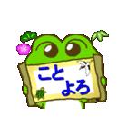 動く!あけおめ!お正月!カエルのスタンプ(個別スタンプ:12)