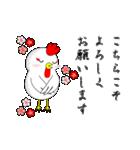 あけおめ!酉年スタンプ2017(個別スタンプ:6)