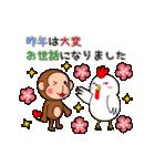 あけおめ!酉年スタンプ2017(個別スタンプ:9)