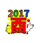 あけおめ!酉年スタンプ2017(個別スタンプ:11)