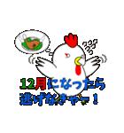 あけおめ!酉年スタンプ2017(個別スタンプ:16)
