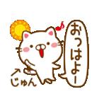 【じゅん/ジュン】が使うスタンプ(個別スタンプ:01)