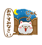 【じゅん/ジュン】が使うスタンプ(個別スタンプ:02)