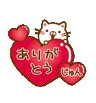 【じゅん/ジュン】が使うスタンプ(個別スタンプ:05)