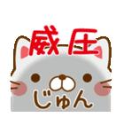【じゅん/ジュン】が使うスタンプ(個別スタンプ:07)