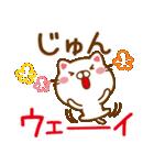 【じゅん/ジュン】が使うスタンプ(個別スタンプ:15)