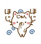 【じゅん/ジュン】が使うスタンプ(個別スタンプ:16)