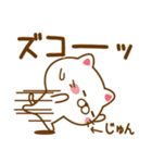 【じゅん/ジュン】が使うスタンプ(個別スタンプ:25)
