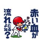 100% 赤ヘル 4【やや広島弁編】(個別スタンプ:2)
