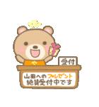 山田専用のスタンプ2(季節、お祝い&行事)(個別スタンプ:02)