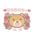 山田専用のスタンプ2(季節、お祝い&行事)(個別スタンプ:03)
