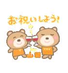 山田専用のスタンプ2(季節、お祝い&行事)(個別スタンプ:4)
