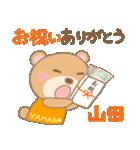 山田専用のスタンプ2(季節、お祝い&行事)(個別スタンプ:11)