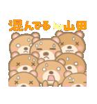 山田専用のスタンプ2(季節、お祝い&行事)(個別スタンプ:12)