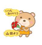 山田専用のスタンプ2(季節、お祝い&行事)(個別スタンプ:13)