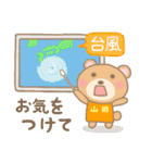 山田専用のスタンプ2(季節、お祝い&行事)(個別スタンプ:16)