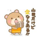 山田専用のスタンプ2(季節、お祝い&行事)(個別スタンプ:17)