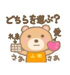 山田専用のスタンプ2(季節、お祝い&行事)(個別スタンプ:18)