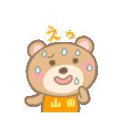 山田専用のスタンプ2(季節、お祝い&行事)(個別スタンプ:19)