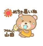 山田専用のスタンプ2(季節、お祝い&行事)(個別スタンプ:20)