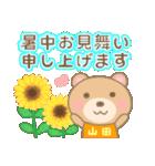 山田専用のスタンプ2(季節、お祝い&行事)(個別スタンプ:21)