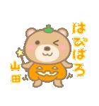 山田専用のスタンプ2(季節、お祝い&行事)(個別スタンプ:25)