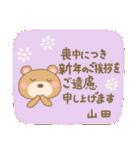 山田専用のスタンプ2(季節、お祝い&行事)(個別スタンプ:30)