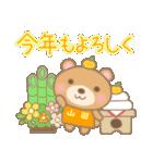 山田専用のスタンプ2(季節、お祝い&行事)(個別スタンプ:33)