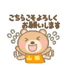 山田専用のスタンプ2(季節、お祝い&行事)(個別スタンプ:34)