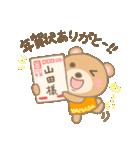 山田専用のスタンプ2(季節、お祝い&行事)(個別スタンプ:35)