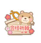 山田専用のスタンプ2(季節、お祝い&行事)(個別スタンプ:37)