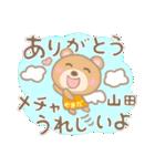 山田専用のスタンプ2(季節、お祝い&行事)(個別スタンプ:39)