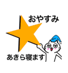 あきら専用の名前スタンプ!(個別スタンプ:29)