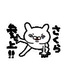 さくらちゃん専用名前スタンプ(個別スタンプ:01)